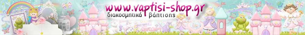 www.vaptisi-shop.gr