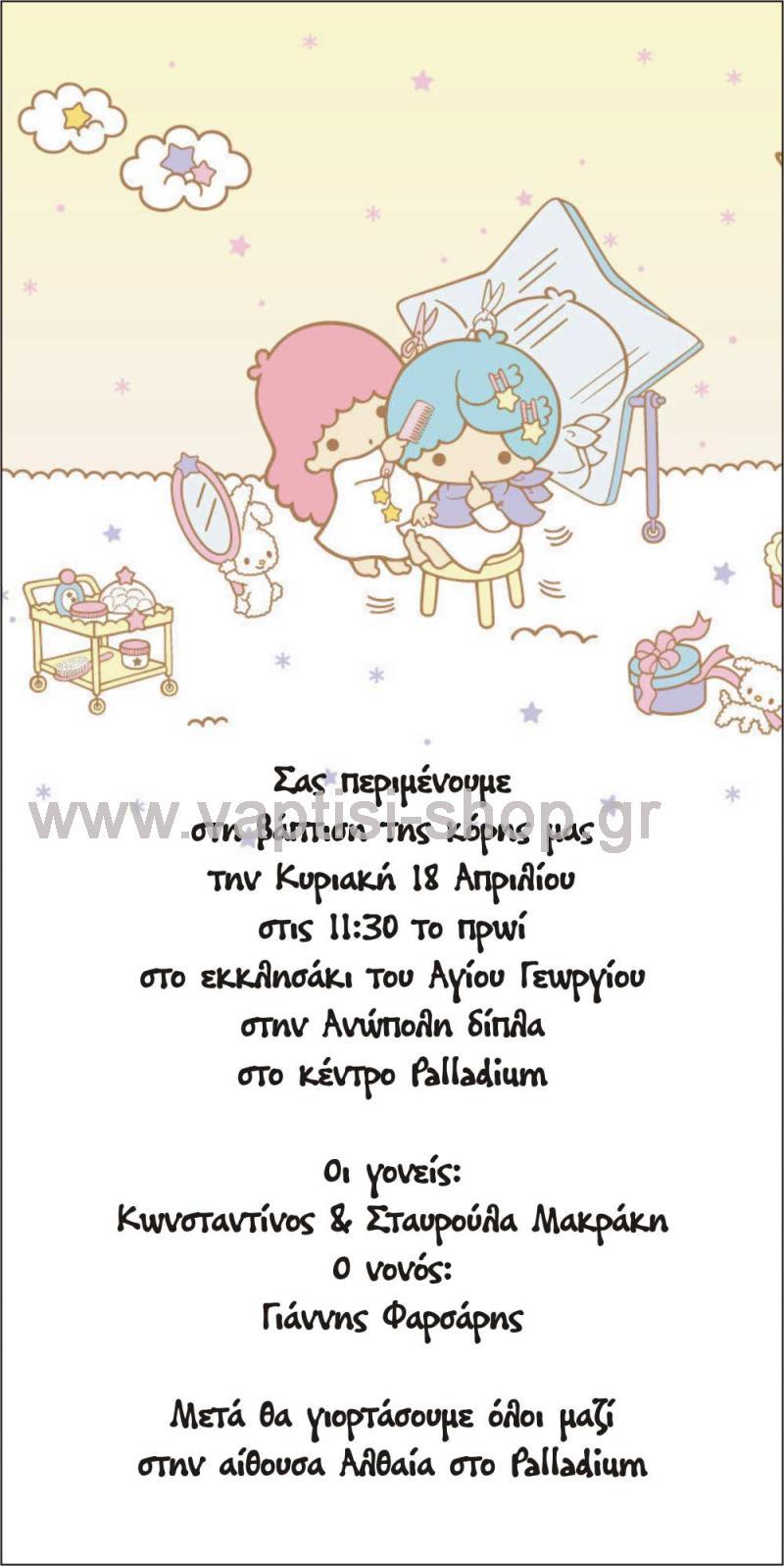Πρόσκληση 26