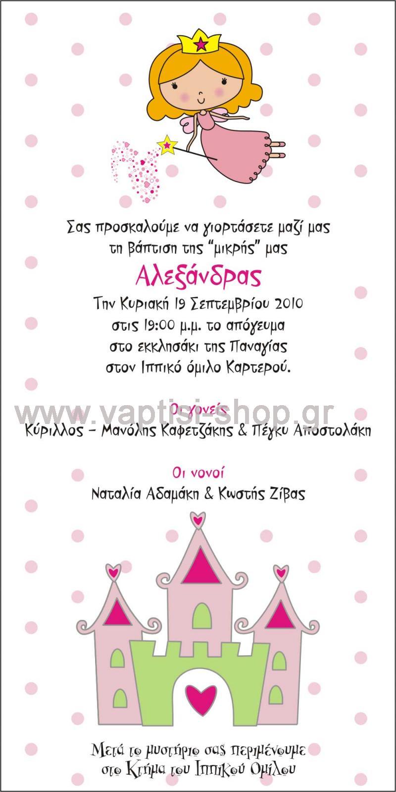Πρόσκληση 40
