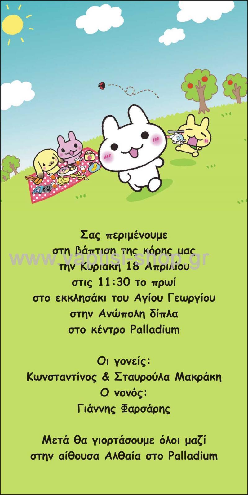Πρόσκληση 54