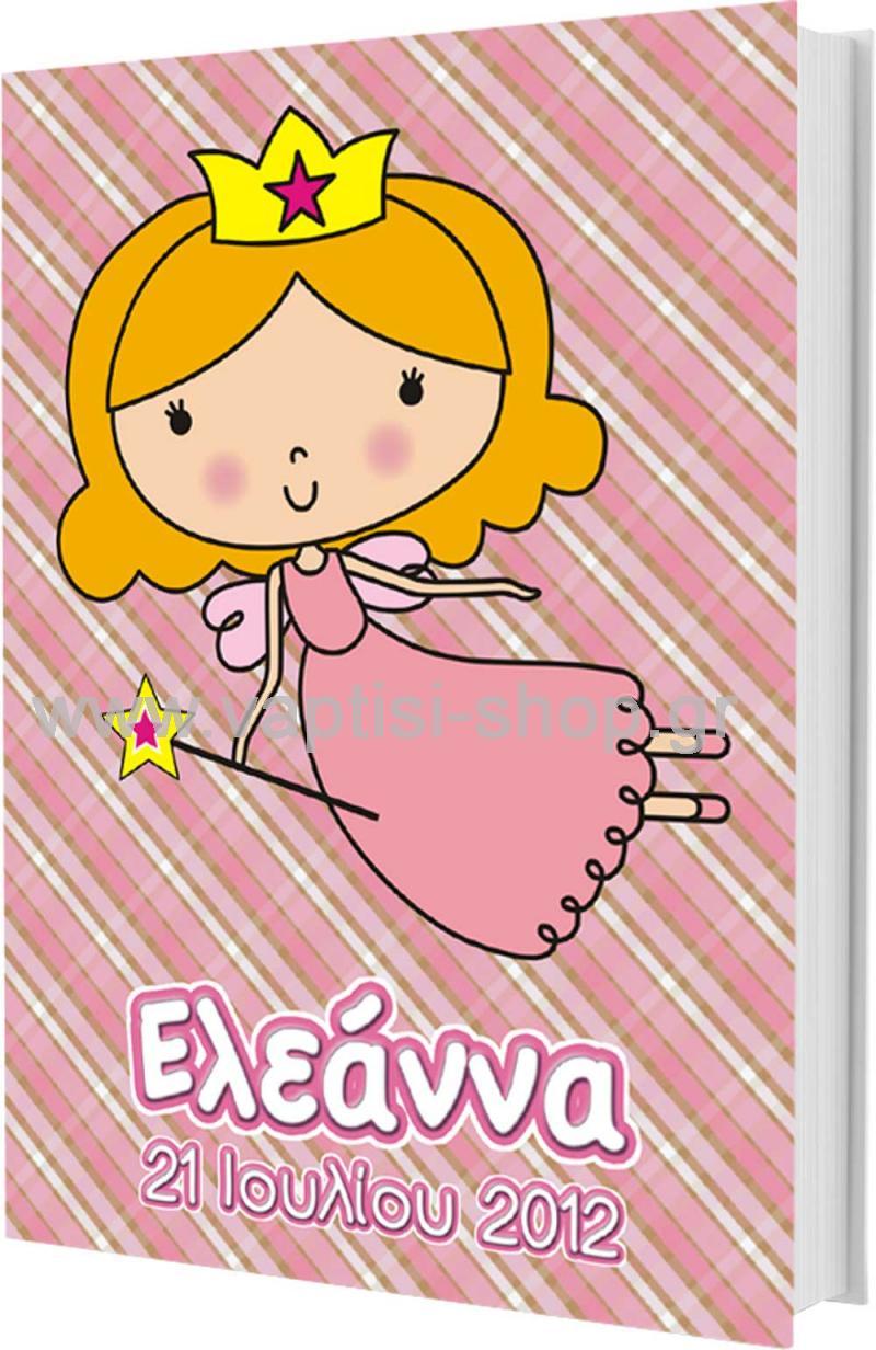 Μικρή Πριγκίπισσα Νεράιδα