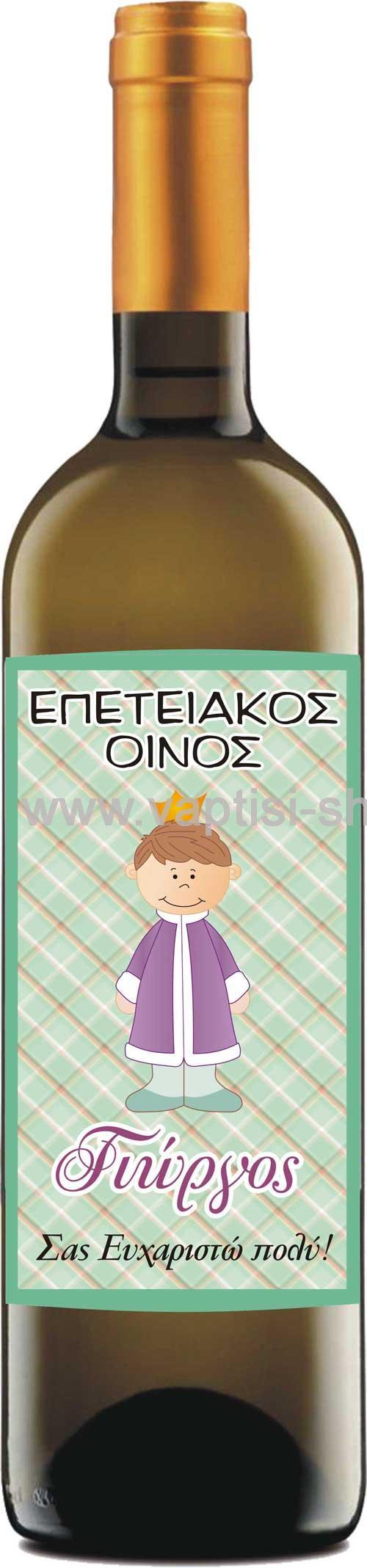 Ετικέτα Κρασιού  7