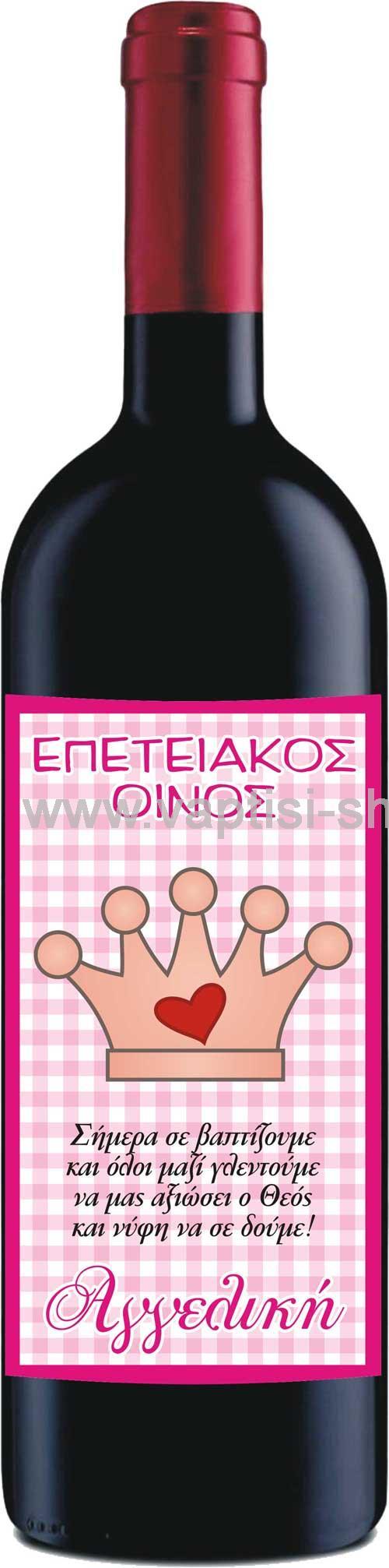 Ετικέτα Κρασιού  8