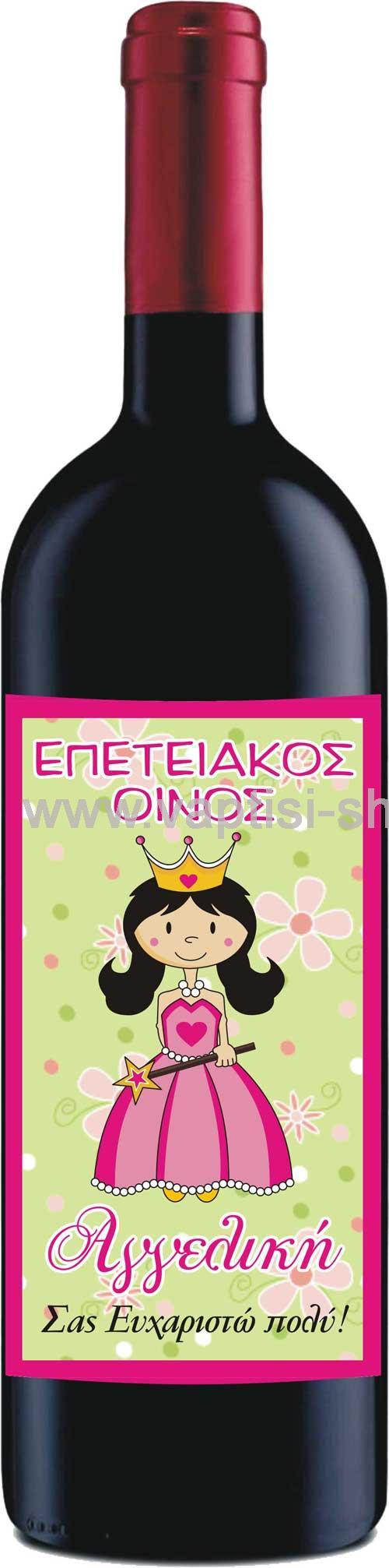 Ετικέτα Κρασιού  14