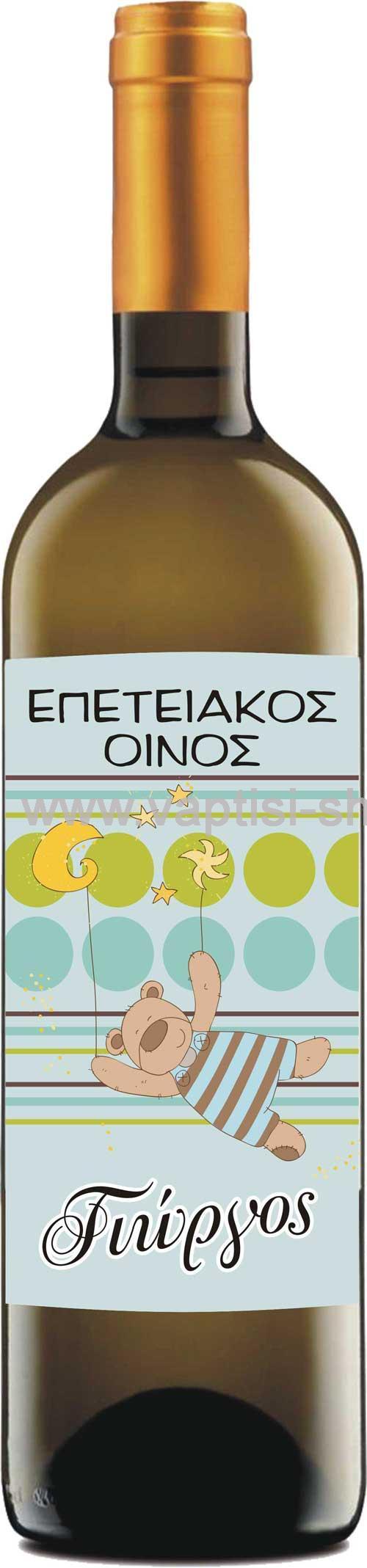 Ετικέτα Κρασιού  22