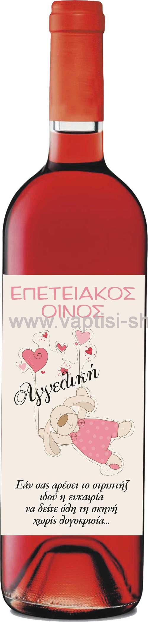 Ετικέτα Κρασιού  24