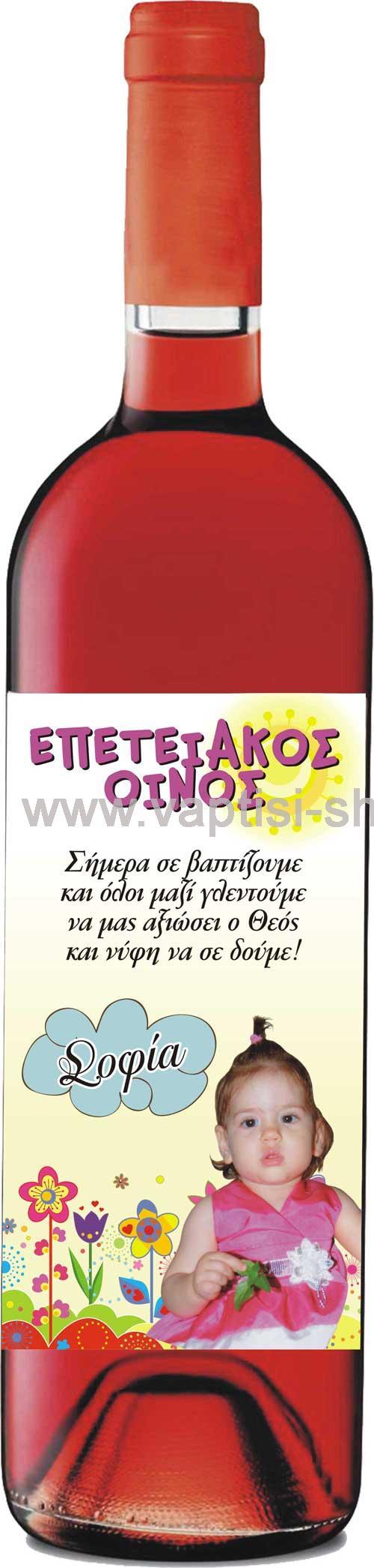 Ετικέτα Κρασιού  30