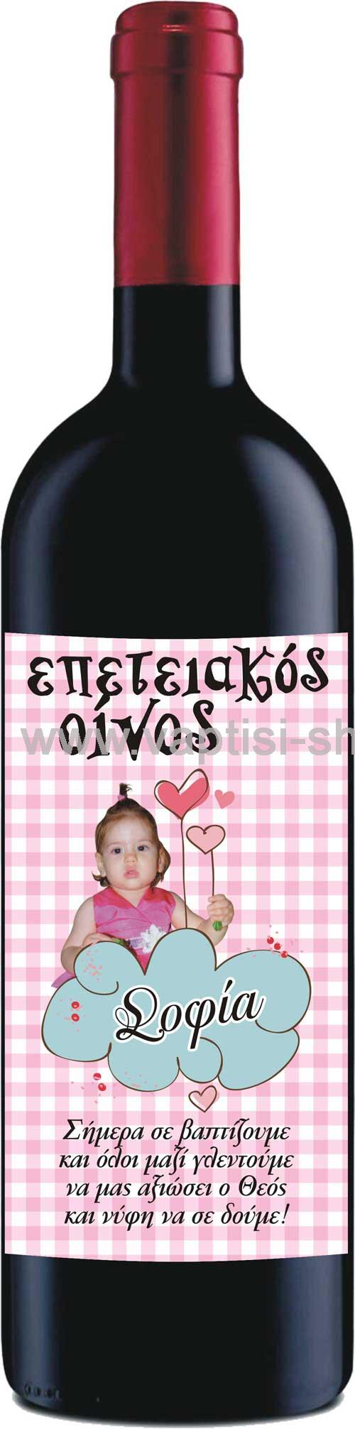 Ετικέτα Κρασιού  32