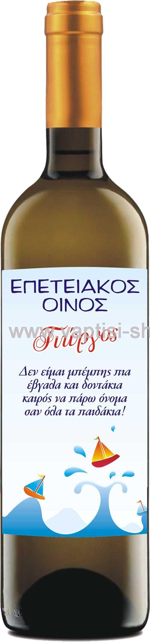 Ετικέτα Κρασιού  43