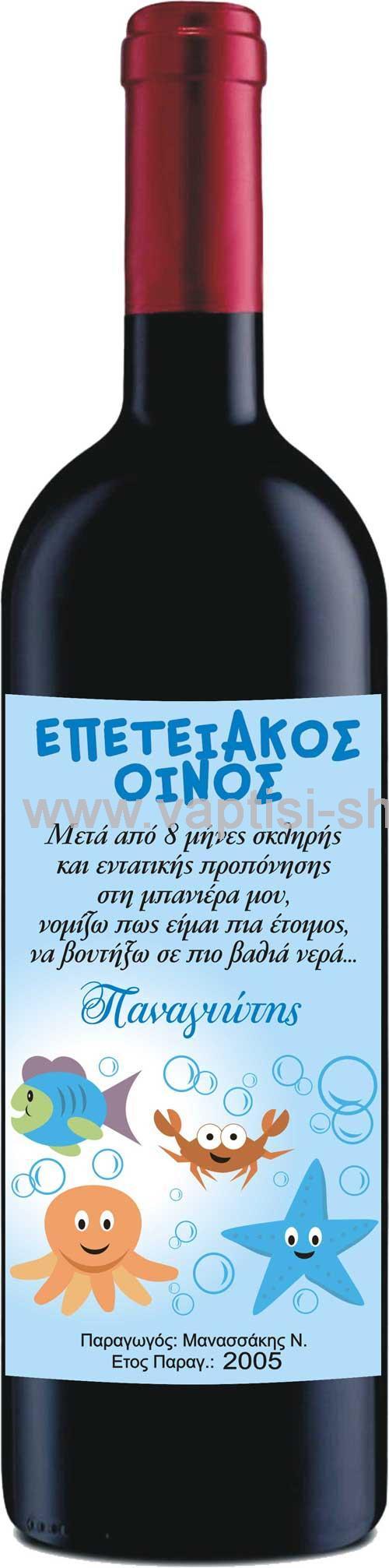 Ετικέτα Κρασιού  50
