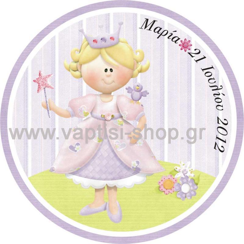 Μικρή Πριγκίπισσα  6