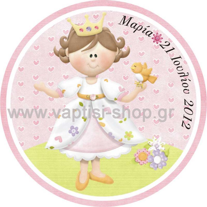 Μικρή Πριγκίπισσα  7