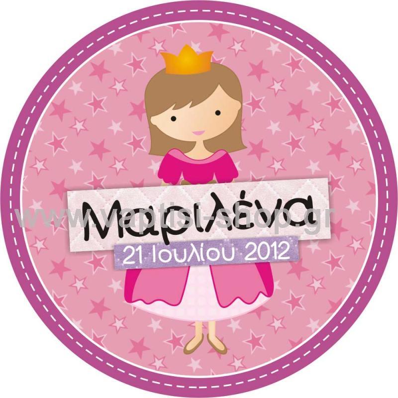 Μικρή Πριγκίπισσα  8