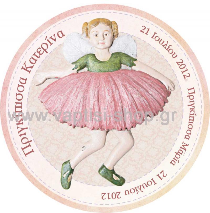 Μικρή Πριγκίπισσα  12