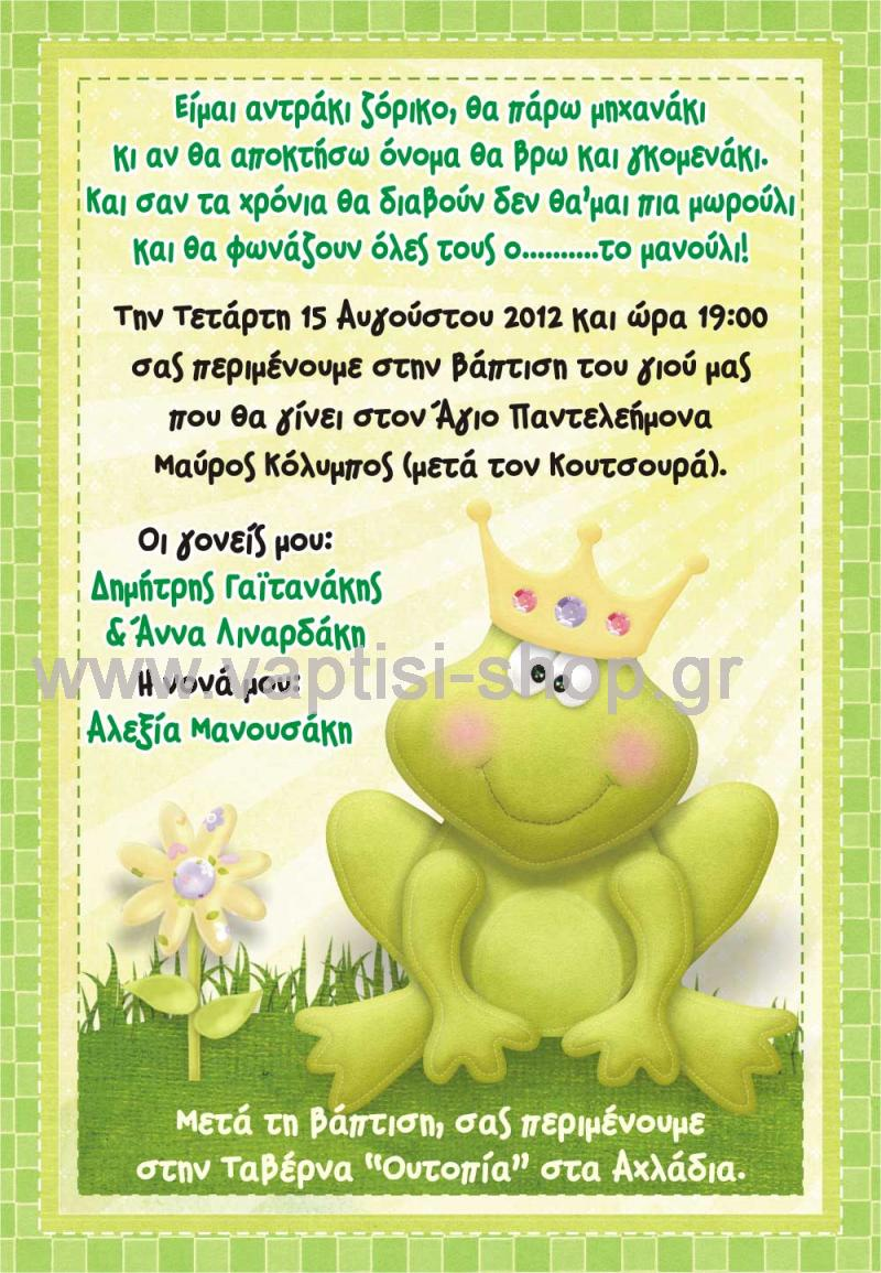 Πρόσκληση Βατραχάκι