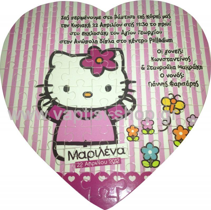 Πρόσκληση Πάζλ Hello Kitty
