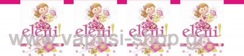 Κοριτσάκι με Λουλούδι