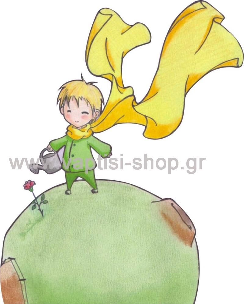 Μικρός Πρίγκιπας του Παραμυθιού επάνω στον Πλανήτη