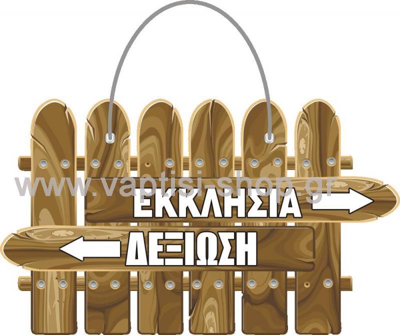 Ταμπελάκι 27
