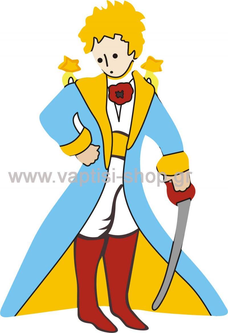 Μικρός Πρίγκιπας με την Γαλάζια Στολή