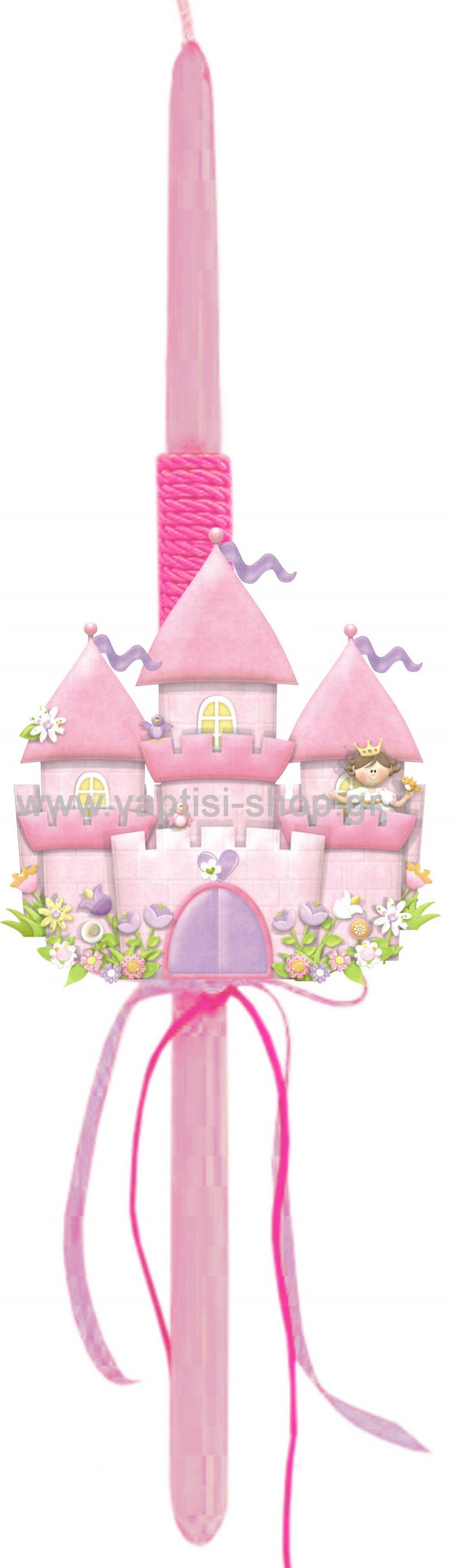 Πασχαλινή Λαμπάδα Κάστρο ροζ