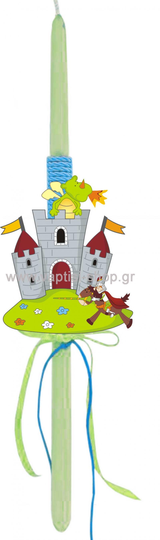 Πασχαλινή Λαμπάδα Κάστρο με δράκο