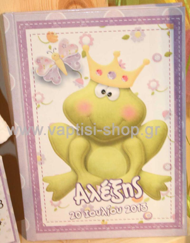 Βιβλίο ευχών Βάτραχος του παραμυθιού