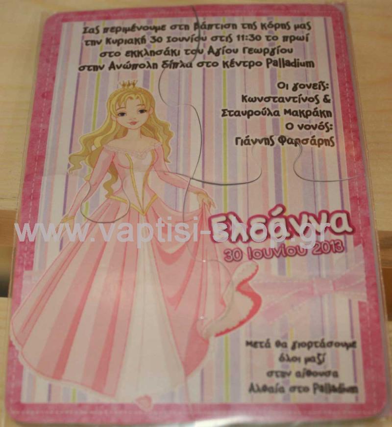 Πρόσκληση Πάζλ Μικρή πριγκίπισσα