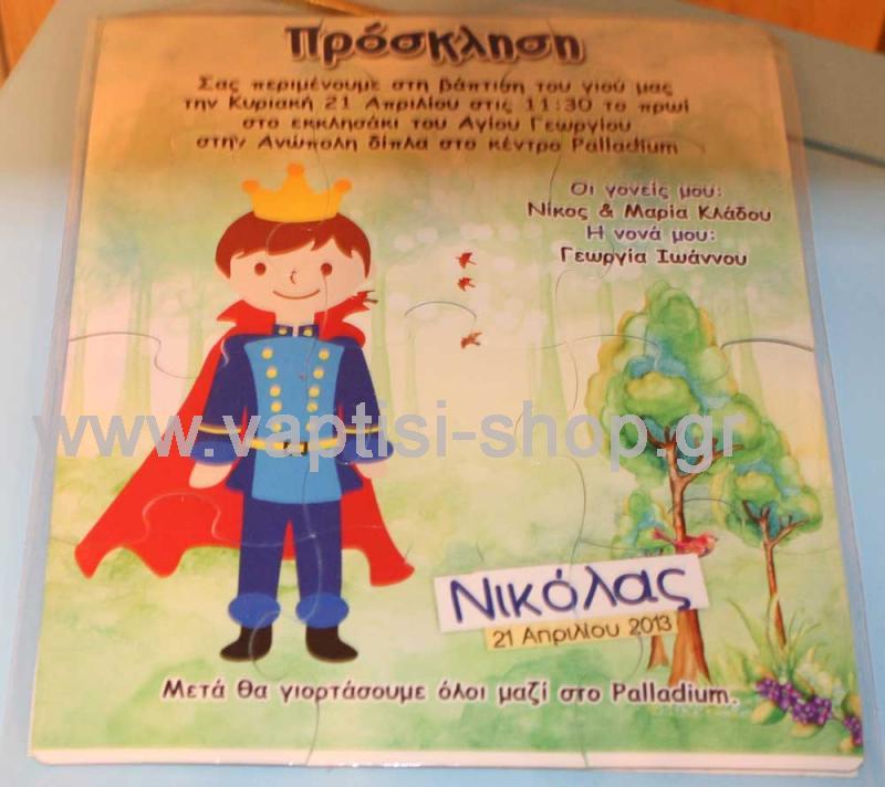 Πρόσκληση Πάζλ Μικρός βασιλιάς