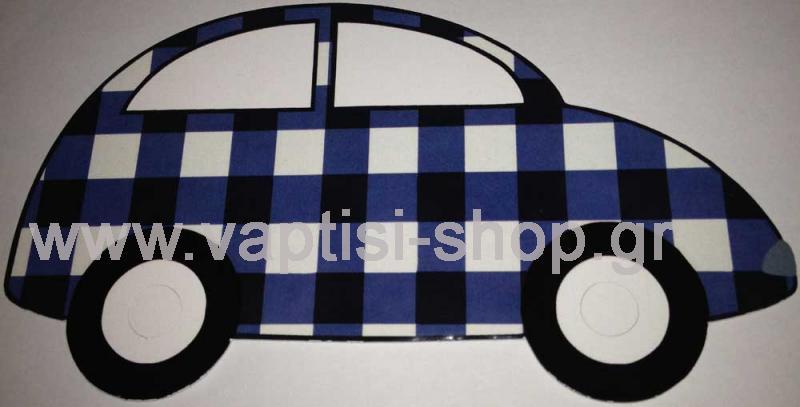 Χάρτινη φιγούρα  μπλε αυτοκίνητο