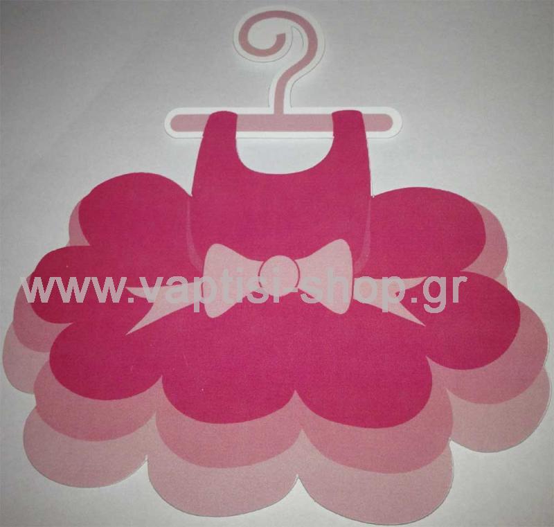 Χάρτινη φιγούρα  φόρεμα μπαλαρίνας