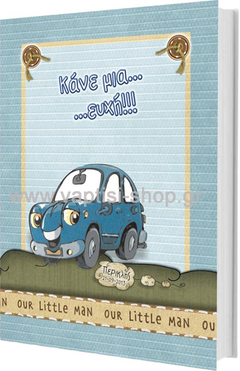 Αμαξάκι Μπλε