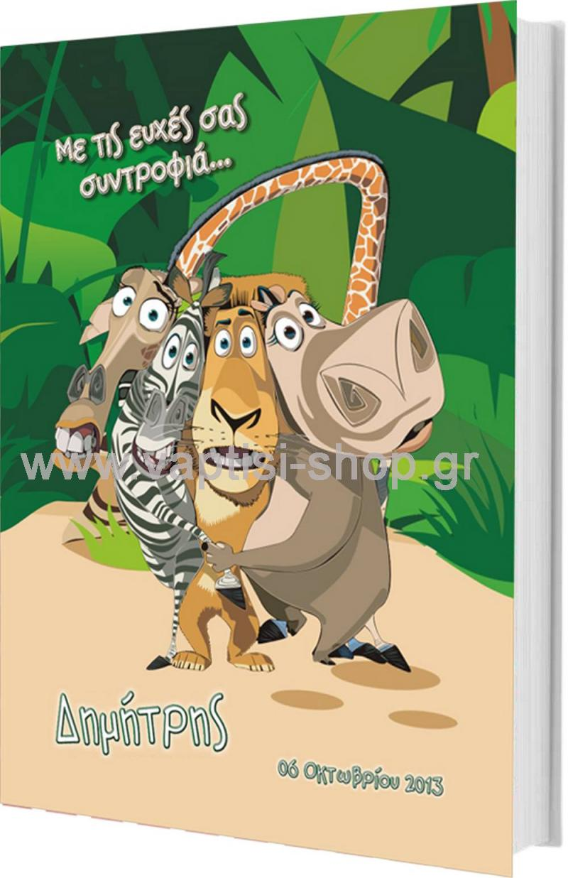 Μαδαγασκάρη Παρέα