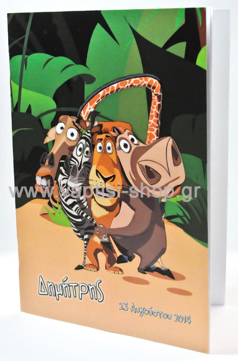 Τετράδιο Μαδαγασκάρη