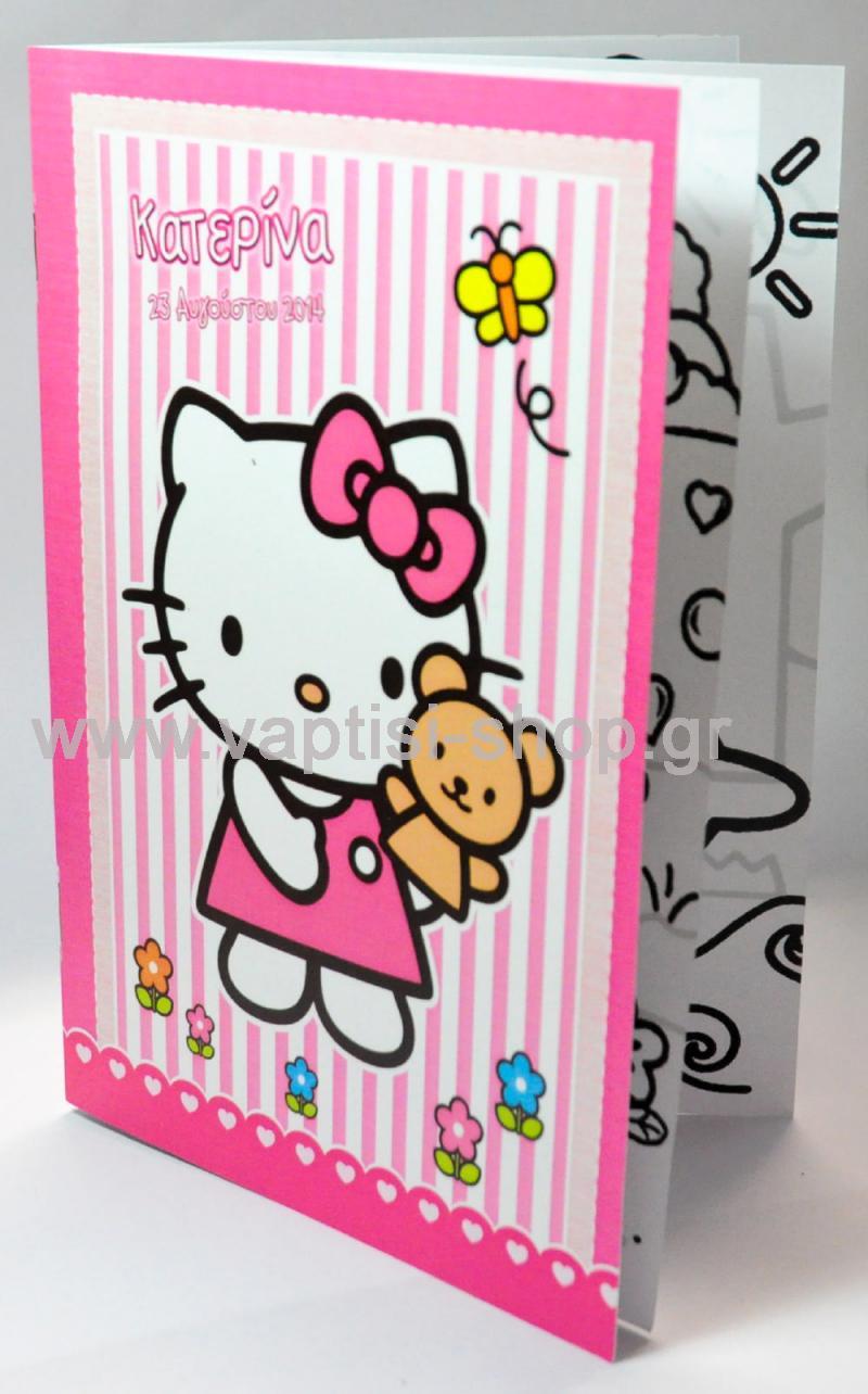 Τετράδιο με ζωγραφιές Hello Kitty