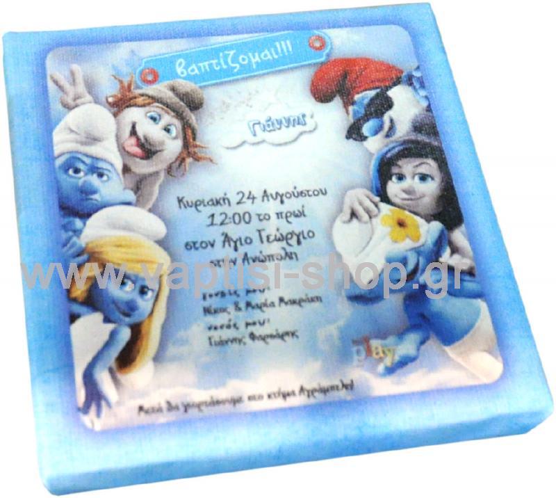 Καμβάς πρόσκληση Smurf