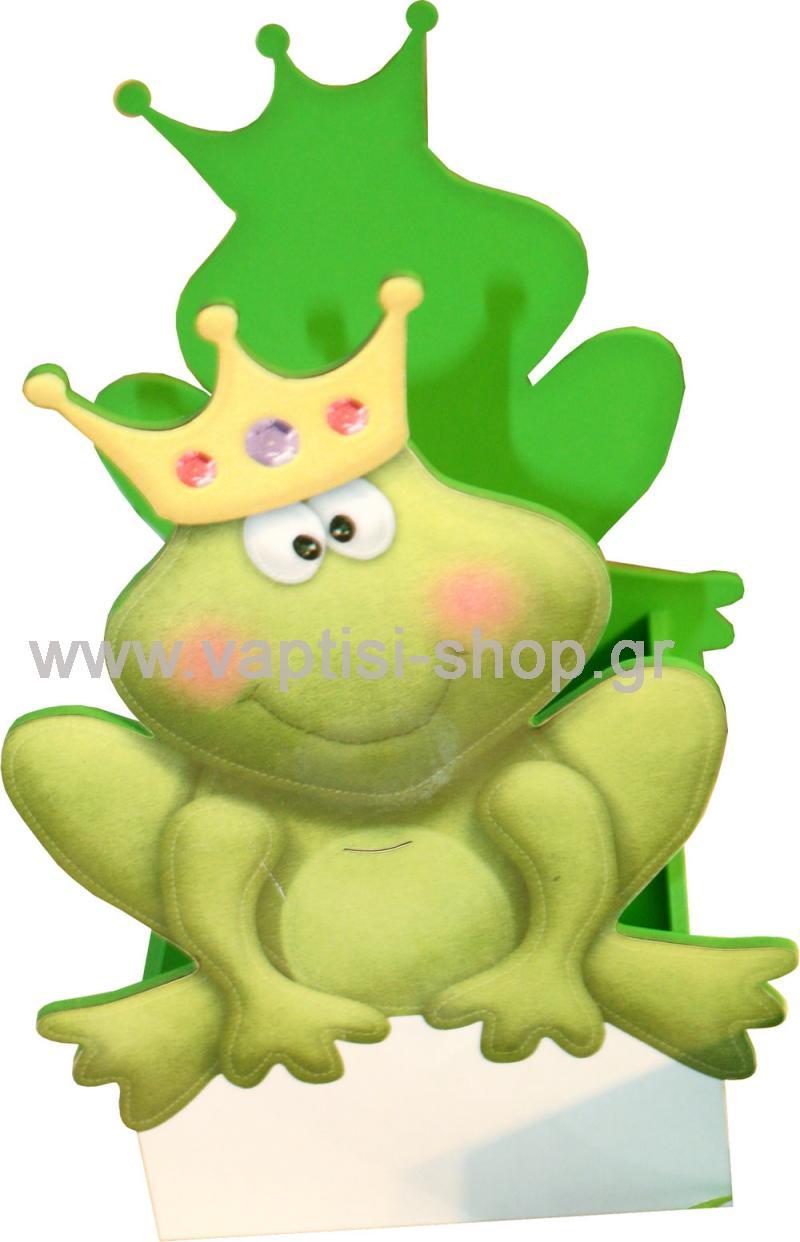 Κασπώ Βάτραχος του παραμυθιού