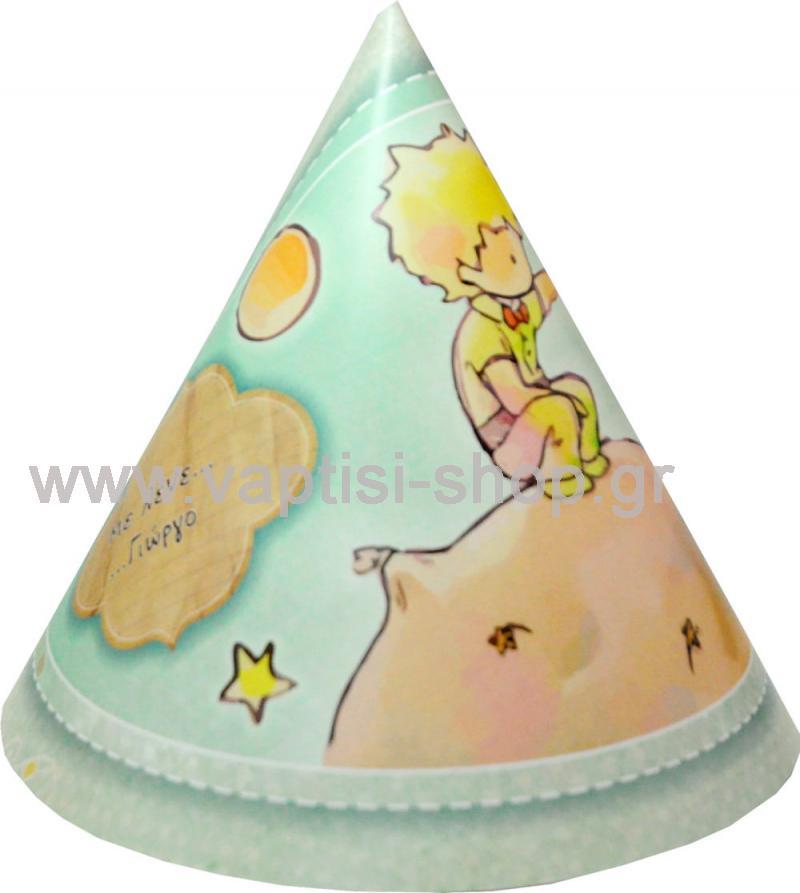 Καπελάκι για Πάρτυ Μικρός Πρίγκιπας