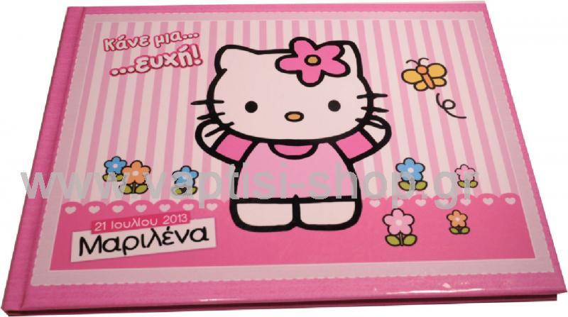 Πλάγιο βιβλίο ευχών Hello Kitty