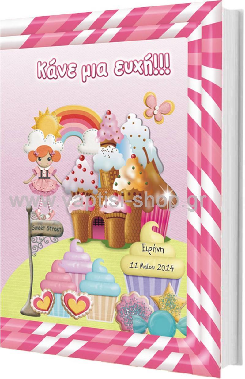 Κοριτσάκι με Cupcakes Ροζ