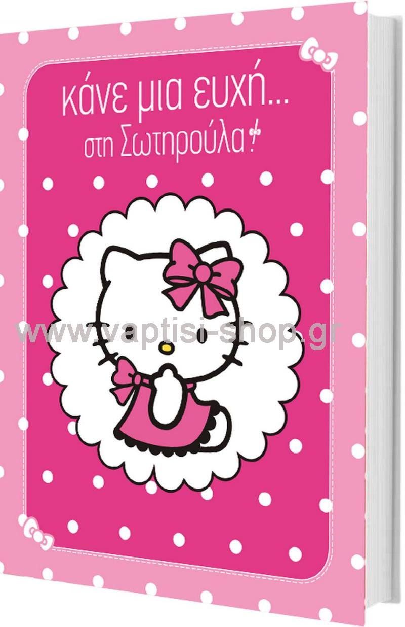Hello Kitty Πουά