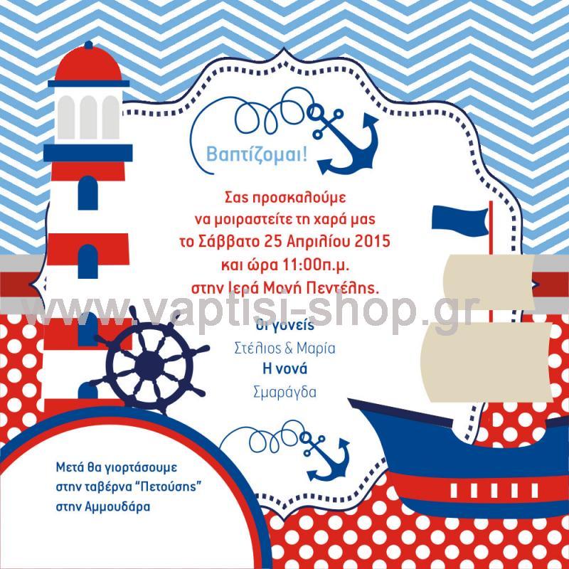 Πρόσκληση Ναυτική