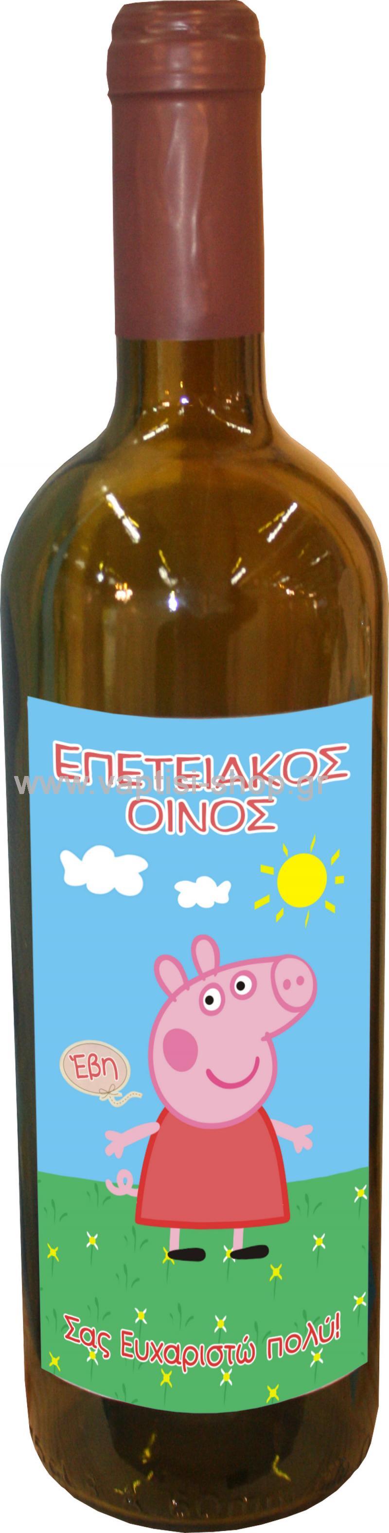 Ετικέτα Κρασιού με εκτύπωση Πέππα το Γουρουνάκι
