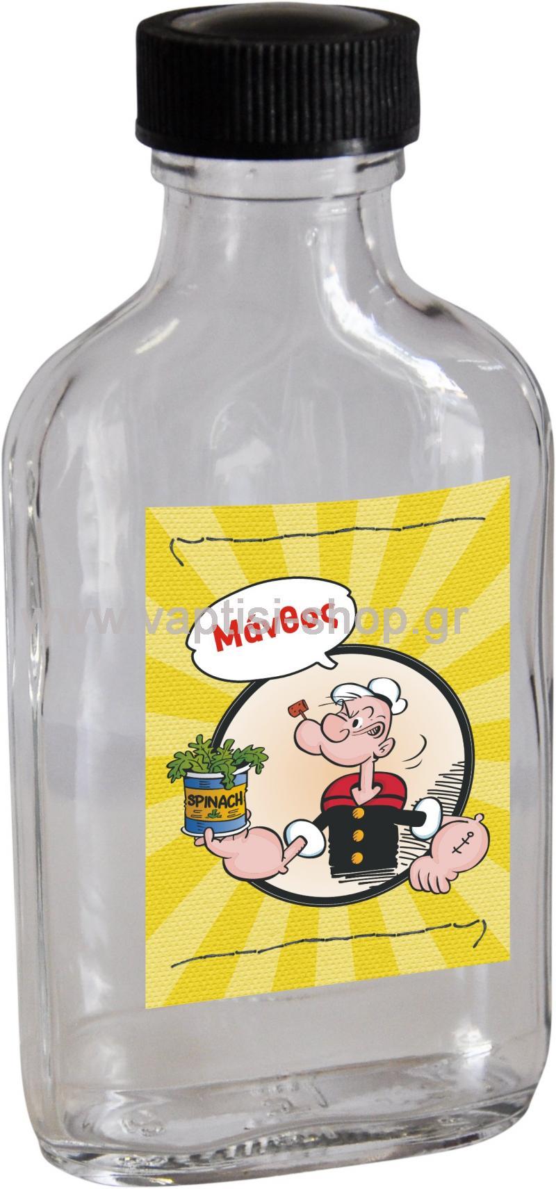 Μπουκαλάκι Πλακέ Μικρό με Καπάκι Popeye