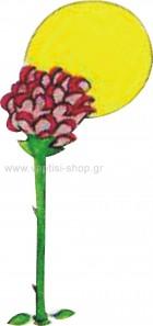 Το Τριαντάφυλλο από τον παραμύθι Μικρός Πρίγκιπας