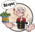 Popeye με Πλαίσιο για Όνομα