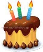 τούρτα γενεθλίων 4
