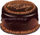 τούρτα γενεθλίων 16